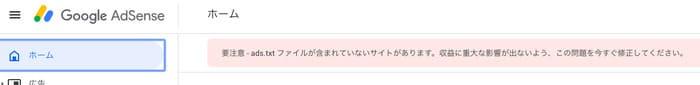 ads.txt ファイルが含まれていないサイトがあります。の表示